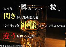 吐きそうだ/amazarashi プリ画像