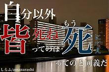 しらふ/amazarashi プリ画像