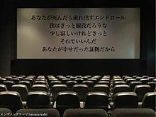 エンディングテーマ/amazarashi プリ画像