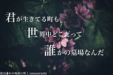 花は誰かの死体に咲く/amazarashi プリ画像