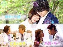 医師たちの恋愛事情の画像(平山浩行に関連した画像)