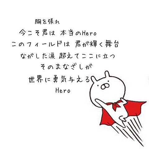 Hero/嵐の画像(プリ画像)