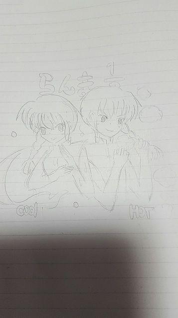 らんま1/2初描きの画像(プリ画像)
