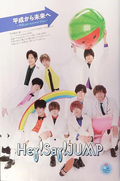 Hey! Say! JUMP♡保存▹▸▹▸いいね☺︎︎の画像(プリ画像)