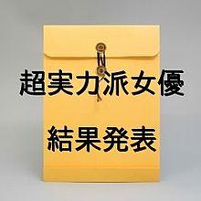 女優 アンケート 投票 選挙の画像(プリ画像)