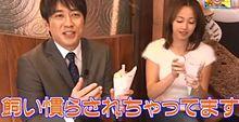沢尻エリカ 安住紳一郎の画像(安住紳一郎に関連した画像)