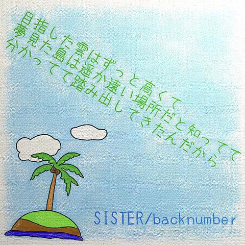 SISTER/backnumberの画像 プリ画像