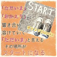 オレンジ/sumika プリ画像
