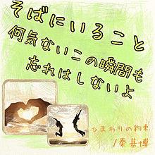 ひまわりの約束/秦基博 プリ画像