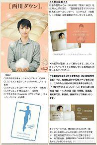 西川ダウンキャンペーンの画像(プリ画像)