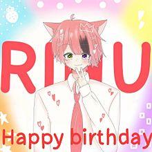 莉犬くん!お誕生日おめでとうございます!の画像(お誕生日おめでとうに関連した画像)