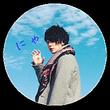 もっくん(大森元貴)ฅ(´・ω・`)ฅにゃ プリ画像