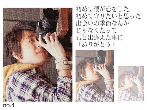 no.4の画像 プリ画像