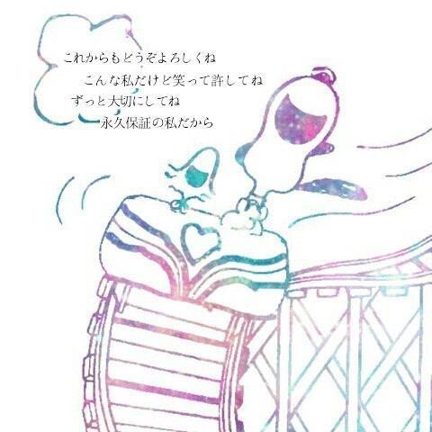 トリセツ 歌詞の画像(プリ画像)