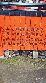 車折神社にて(๑¯﹀¯๑)の画像(KABA.ちゃんに関連した画像)