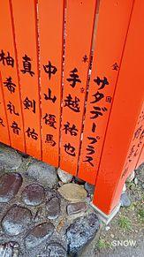 車折神社にて(๑¯﹀¯๑)の画像(とんねるずに関連した画像)