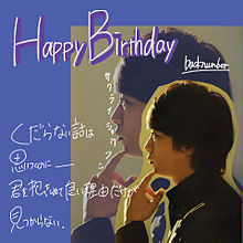 happybirthday. backnumberの画像(backnumberに関連した画像)