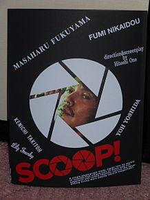 SCOOP!の画像(SCOOP!に関連した画像)