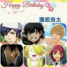 逢坂良太★誕生日の画像(逢坂良太に関連した画像)