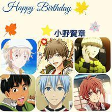小野賢章★誕生日の画像(ユーリ!!!onICEに関連した画像)