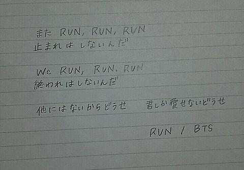 「RUN」の画像(プリ画像)