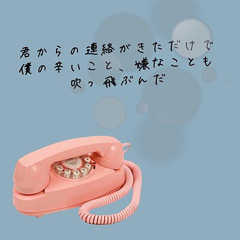 君と僕〜連絡〜の画像 プリ画像