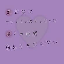 君と僕 〜時間〜 プリ画像