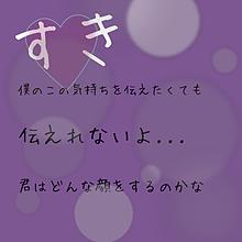君と僕 〜想い〜 プリ画像