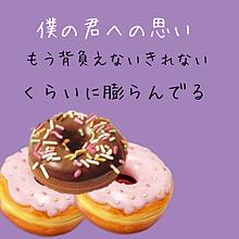 君と僕 〜思い〜 プリ画像