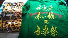 湘南乃風―木更津赤い橋の音楽祭の画像(赤い橋に関連した画像)