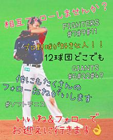 相互フォローおねがいします🙇♂️の画像(野球/高校野球に関連した画像)