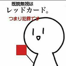 Simejiの画像(既読無視に関連した画像)