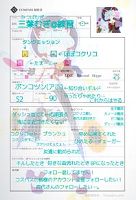 #コンパス 履歴書の画像(ジャンヌに関連した画像)