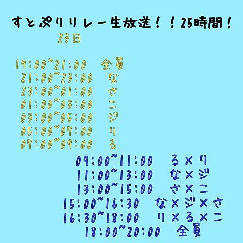 リレー表の画像(プリ画像)