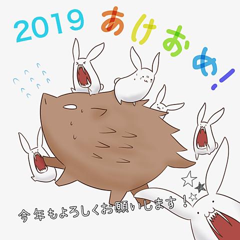 今年もよろしくお願いします!🐗の画像(プリ画像)