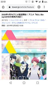 A3!のアニメDVDの画像(DVDに関連した画像)