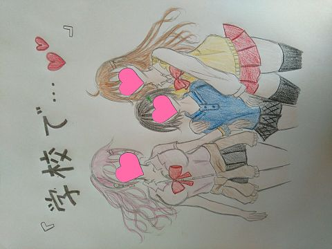 「学校で……💕」女子3人組!の画像(プリ画像)