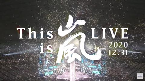 this is 嵐 2020 12.31の画像(プリ画像)