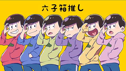 おそ松さん6つ子だよ~の画像(プリ画像)