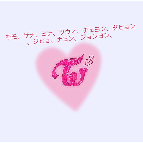 TWICE!の画像(プリ画像)
