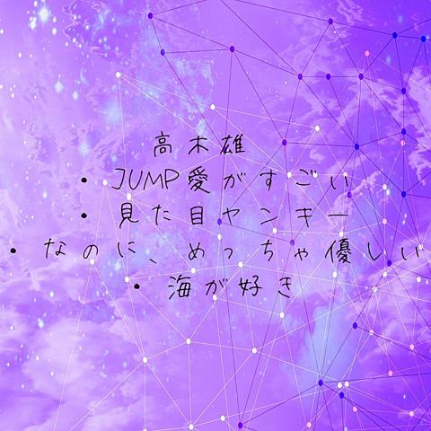 高木雄也の画像(プリ画像)