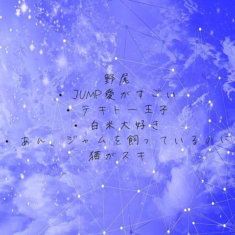 伊野尾慧の画像(プリ画像)