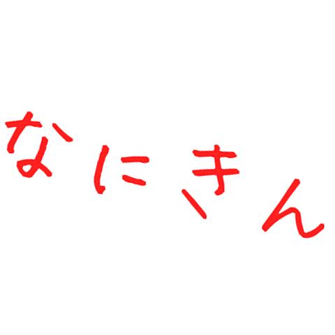 なにきんの画像(プリ画像)