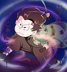 壱ノ型 にゃんこ斬り!の画像(おそ松さんイラストに関連した画像)