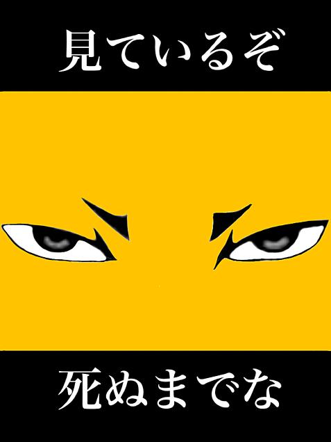 例のポスターの画像(プリ画像)