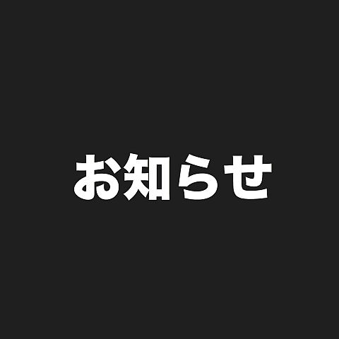#おしらせの画像(プリ画像)