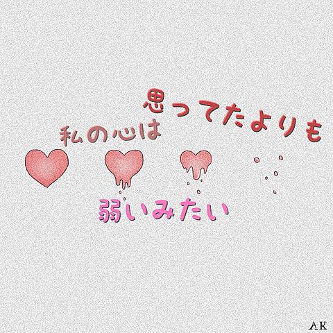 恋愛ポエム!!!!!詳細へgo!の画像(プリ画像)