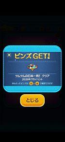 ツムツムの日本一周2020年07月イベントの画像(日本に関連した画像)