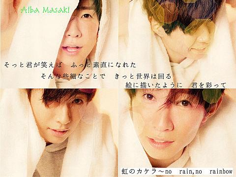 Aiba Masakiの画像 プリ画像