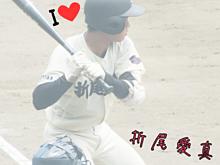 折尾愛真の画像(高校野球に関連した画像)